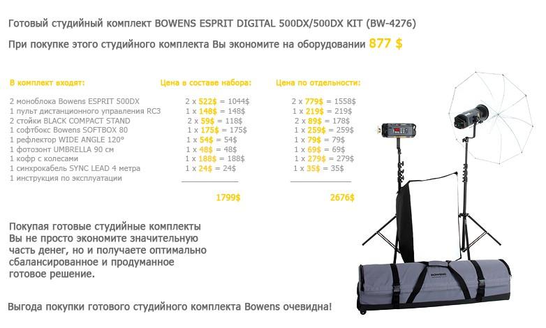 Купить -  Готовый студийный комплект BOWENS ESPRIT DIGITAL 500DX/500DX KIT (BW-4276)