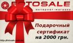 Фото -  Подарочный сертификат на 2000 грн.