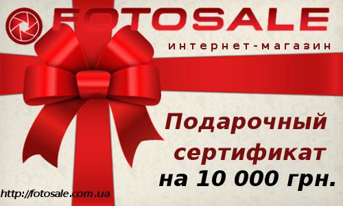 Купить -  Подарочный сертификат на 10 000 грн.