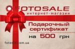Фото -  Подарочный сертификат на 500 грн.