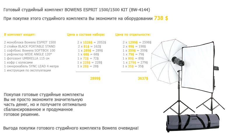 Купить -  Готовый студийный комплект BOWENS ESPRIT 1500/1500 KIT (BW-4144)