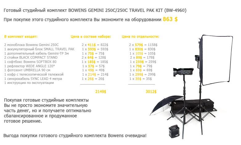 Купить -  Готовый студийный комплект BOWENS GEMINI 250C/250C TRAVEL PAK KIT (BW-4960)