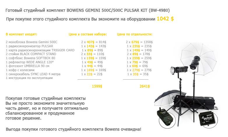 Купить -  Готовый студийный комплект BOWENS GEMINI 500C/500C PULSAR KIT (BW-4980)