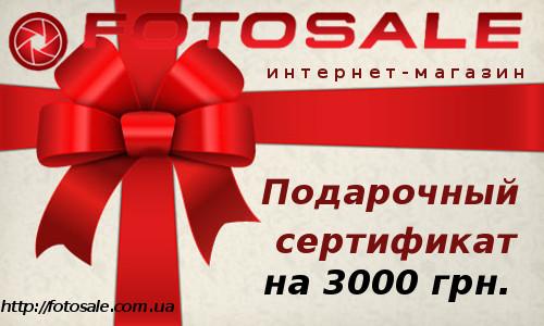 Купить -  Подарочный сертификат на 3000 грн.