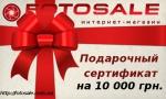 Фото -  Подарочный сертификат на 10 000 грн.